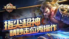 王者荣耀宣传视频