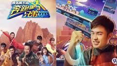 奔跑吧兄弟3:撕名牌大战宣传视频