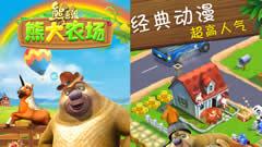 熊出没之熊大农场宣传视频