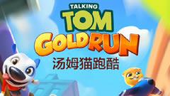 汤姆猫跑酷宣传视频