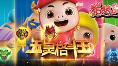 猪猪侠五灵格斗王宣传视频