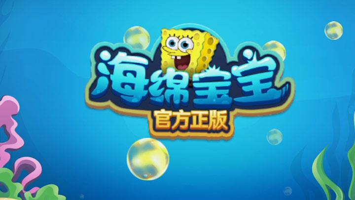海绵宝宝官方正版-4399手机游戏视频