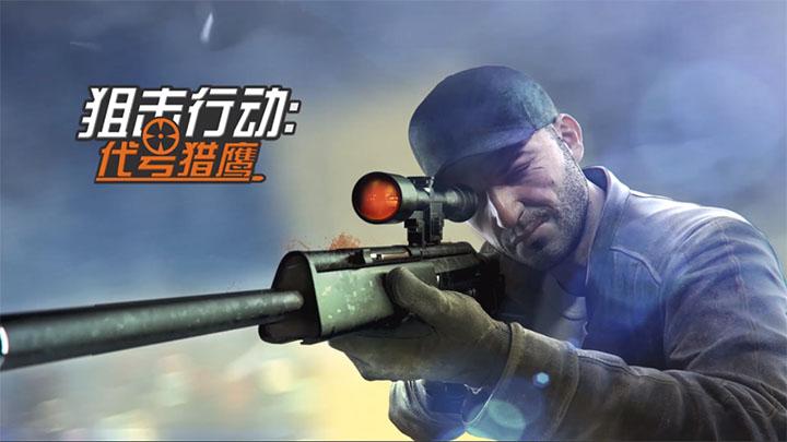 狙击行动:代号猎鹰宣传视频