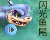 怪物世界闪光的鱼尾