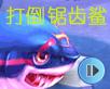 怪物世界打倒锯齿鲨