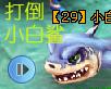 怪物世界打倒小白鲨