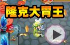 龙斗士隆克大胃王-4399蓝猫