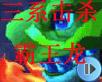 怪物世界三系挑战霸王龙