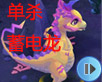 怪物世界单杀蓄电龙