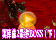 奥库兹2最终BOSS(下)