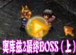 奥库兹2最终BOSS(上)