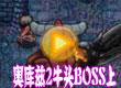奥库兹2牛头BOSS(上)