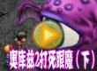 奥库兹2打死眼魔(下)