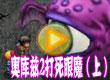 奥库兹2打死眼魔(上)