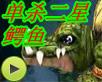 怪物世界单杀二星鳄鱼