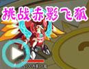 雷鸣女王VS赤影飞狐