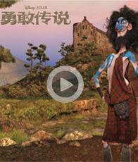 《神庙逃亡:勇敢传说》幕后故事