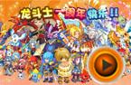 龙斗士龙斗士1周年宣传动画