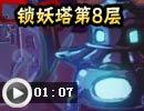 卡布西游锁妖塔第8层打败九尾妖狐