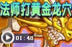 龙斗士法师过黄金龙穴