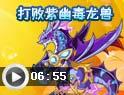 卡布西游打败紫幽毒龙兽