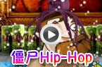 僵尸Hip-Hop