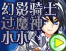 幻影骑士过魔神小小
