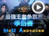 4399生死狙击季后赛64进32A组视频集锦(第一赛季)