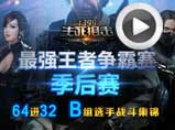 4399生死狙击季后赛64进32B组视频集锦(第一赛季)