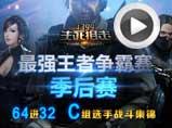 4399生死狙击季后赛64进32C组视频集锦(第一赛季)