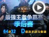 4399生死狙击季后赛64进32D组视频集锦(第一赛季)