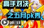 龙斗士高手对决之五月pk秀