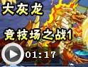 卡布仙踪大灰龙竞技场之战1