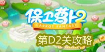 保卫萝卜2第D2关攻略视频
