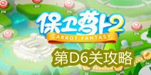 保卫萝卜2第D6关攻略视频