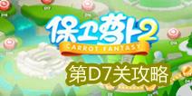 保卫萝卜2第D7关攻略视频