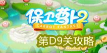 保卫萝卜2第D9关攻略视频