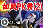 ��ʿ������PK��(2)
