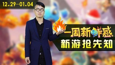 一周新鲜感第四期(12.29-01-04)