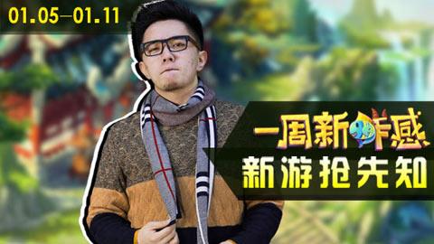 一周新鲜感第五期(01.05-01-11)