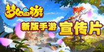梦幻西游手游新版宣传片视频
