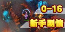 梦幻西游手游0-16级主线剧情视频