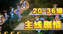 梦幻西游手游20-36级主线剧情视频