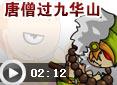 造梦西游4堕落-唐僧过九华山