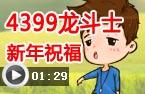 龙斗士4399龙斗士新年祝福