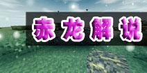 玩家生存实况分享第一期视频