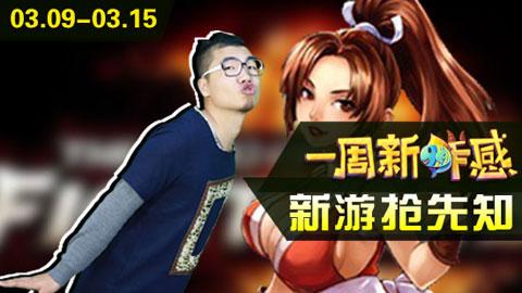 一周新鲜感第十期(03.09-03.15)