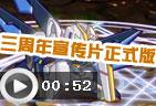 西普大陆周年庆宣传片正式版