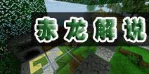 玩家生存实况分享第三期视频