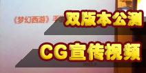 梦幻西游手游3月最新CG宣传视频视频